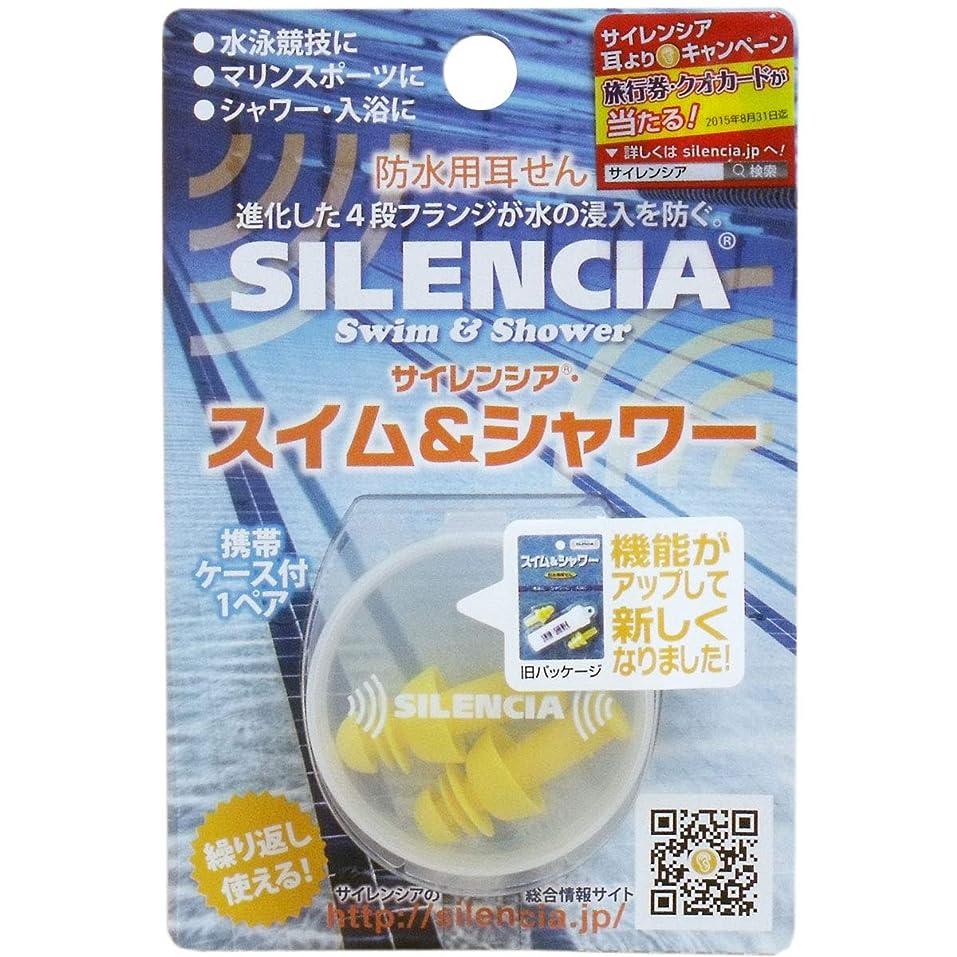 儀式発明表示サイレンシア スイム&シャワー 耳せん1ペア入 携帯ケース付×5個セット