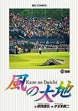 表紙: 風の大地(72) (ビッグコミックス) | 坂田信弘