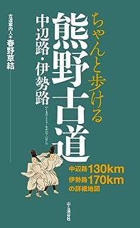 ちゃんと歩ける熊野古道 中辺路・伊勢路 (ちゃんと歩ける地図)