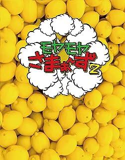 【メーカー特典あり】モヤモヤさまぁ~ず2 (Vol.30 & Vol.31) (Blu-ray BOX) (ポストカード付)