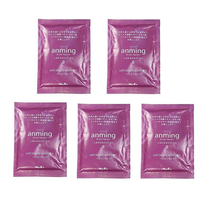 はいかかわらず援助【X5袋セット】 anming アンミング Ⅱバスエッセンス ミニタイプ 48ml