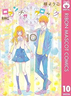 ロマンチカ クロック 10 (りぼんマスコットコミックスDIGITAL)