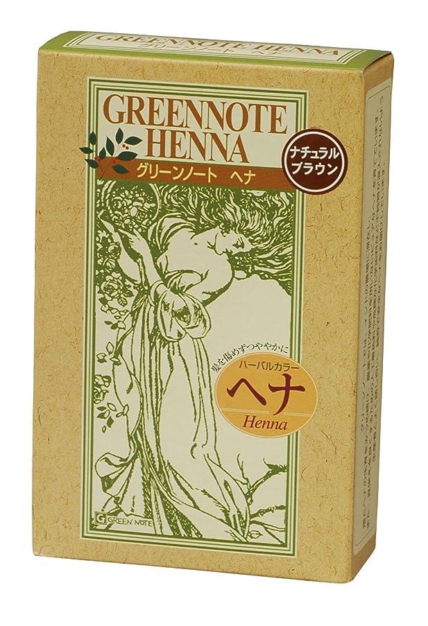 特異なまっすぐネックレスグリーンノートグリーンノートヘナ ナチュラルブラウン