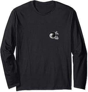 Tai Chi Chuan / Taijiquan Long Sleeve T-shirt Yin Yang