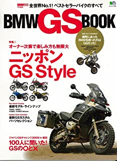 BMW GS BOOK (エイムック 1768)