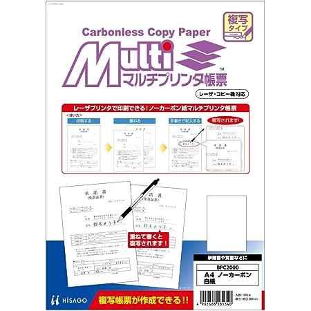 ヒサゴ マルチプリンタ帳票 複写タイプ A4サイズ ノーカーボン 白紙 100枚入 BPC2000