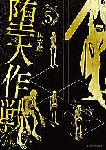 表紙: 堕天作戦(5) (裏少年サンデーコミックス) | 山本章一