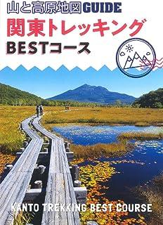 山と高原地図ガイド 関東トレッキング ベストコース (山と高原地図GUIDE)