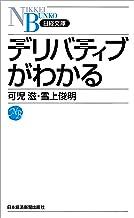 表紙: デリバティブがわかる (日本経済新聞出版) | 可児滋