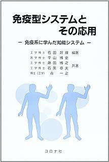 免疫型システムとその応用―免疫系に学んだ知能システム