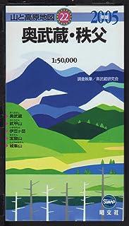 奥武蔵・秩父 (山と高原地図 (22))