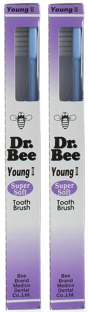 追うビデオ避けられないビーブランド Dr.Bee 歯ブラシ ヤングII スーパーソフト【2本セット】
