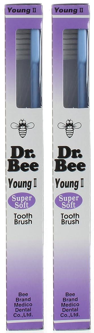 文化手伝う二層ビーブランド Dr.Bee 歯ブラシ ヤングII スーパーソフト【2本セット】