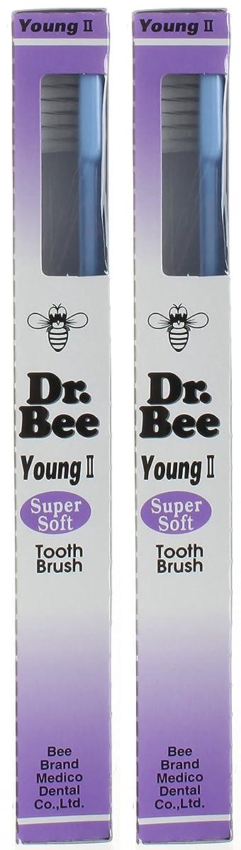 オペラ粗い休憩ビーブランド Dr.Bee 歯ブラシ ヤングII スーパーソフト【2本セット】
