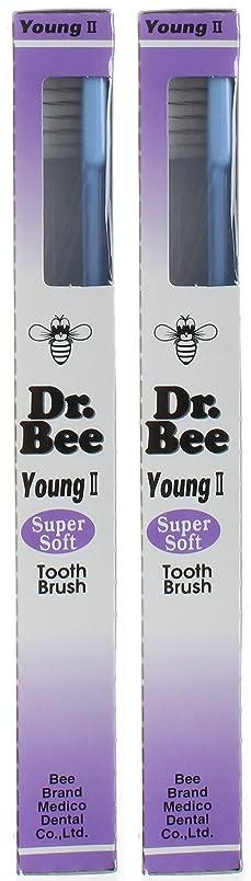 マーベル衰える精神ビーブランド Dr.Bee 歯ブラシ ヤングII スーパーソフト【2本セット】