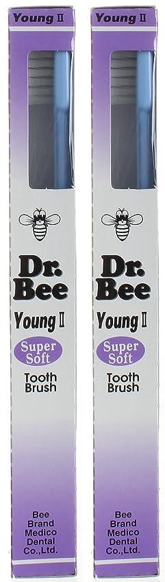 感染するマージン鉛筆ビーブランド Dr.Bee 歯ブラシ ヤングII スーパーソフト【2本セット】