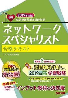 ネットワークスペシャリスト 合格テキスト 2019年度 (情報処理技術者試験対策)