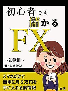 初心者でも儲かるFX: 〜初級編〜