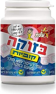 Elite Bazooka Gum Cubes Sugar Free Bubble Gum Cubes, 2oz (6 Pack) Aspartame Free, Gluten Free, Imported From Israel