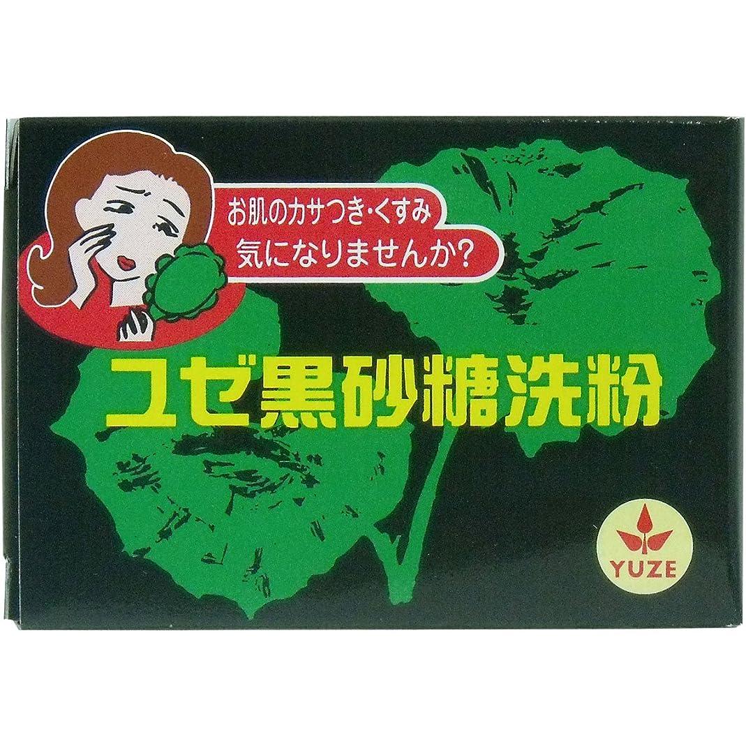 座るバター発送ユゼ 黒砂糖洗粉(黒糖石鹸)