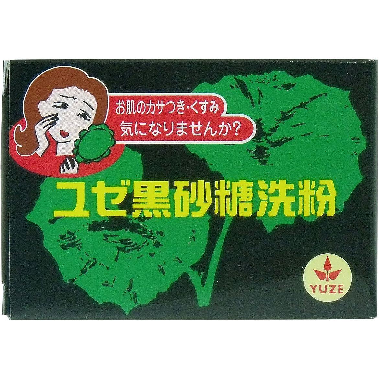 比べるケイ素シェードユゼ 黒砂糖洗粉(黒糖石鹸)
