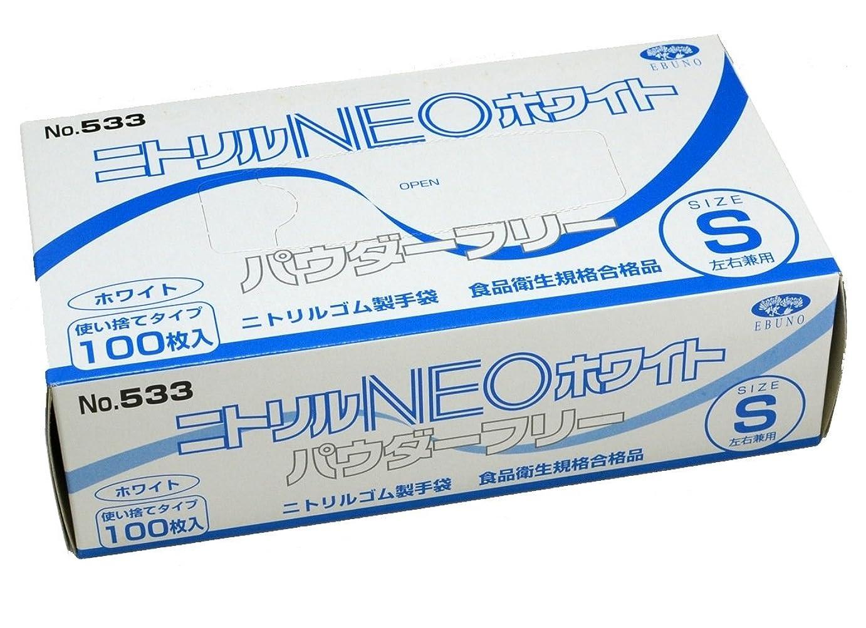 冗長開発する汚染使い捨て手袋 ニトリル NEO ホワイト パウダーフリー 手袋 S