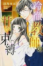冷徹教師の甘い束縛 (ぶんか社コミックス S*girl Selection)