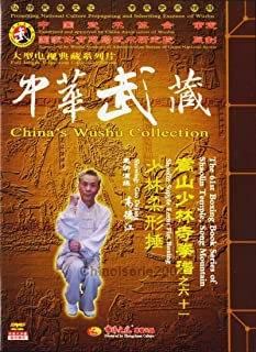(Out of print) Boxing Skill Book Series of Songshan Shaolin Supple Form Fist Boxing by Gao Dejiang 2DVDs - No.061