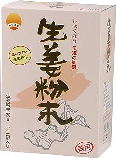 無双本舗生姜粉末〈箱〉徳用 20g×12袋