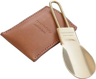 [FavoriteStyle] 折りたたみ 靴べら 携帯 日本製 ホールディング シューホーン革 真鍮 レザーケース付