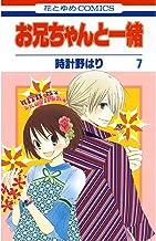 表紙: お兄ちゃんと一緒 7 (花とゆめコミックス) | 時計野はり