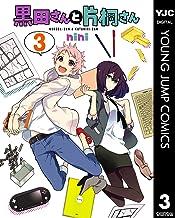 黒田さんと片桐さん 3 (ヤングジャンプコミックスDIGITAL)