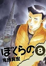 ぼくらの(8) (IKKI COMIX)