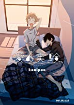 表紙: 愛の実験【電子限定かきおろし付】 (ビーボーイコミックスDX) | kanipan