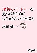 表紙: 理想のパートナーを見つけるためにしておきたい17のこと (だいわ文庫) | 本田健