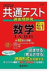 共通テスト過去問研究 数学I・A/II・B (2022年版共通テスト赤本シリーズ) 単行本(ソフトカバー)