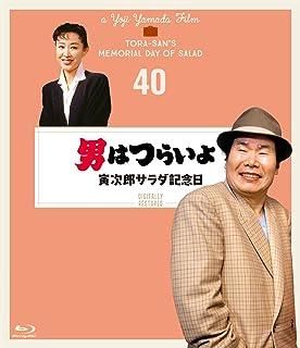男はつらいよ 寅次郎サラダ記念日〈シリーズ第40作〉 4Kデジタル修復版 [Blu-ray]