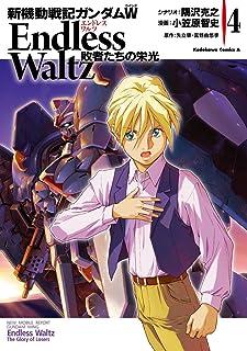 新機動戦記ガンダムW Endless Waltz 敗者たちの栄光(4) (角川コミックス・エース)