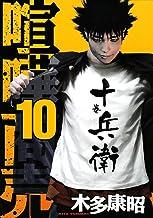 表紙: 喧嘩商売(10) (ヤングマガジンコミックス) | 木多康昭