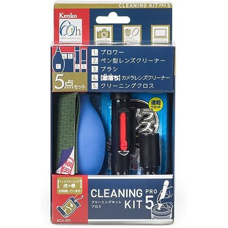 Kenko クリーニング用品 クリーニングキット プロ5 清掃用品5点セット KCA-S01