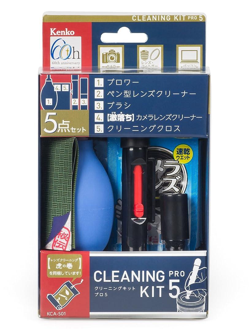 シーケンスウェイターマイクKenko クリーニング用品 クリーニングキット プロ5 清掃用品5点セット KCA-S01