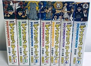 ディスコミュニケーション 新装版 コミック 1-7巻セット (KCデラックス)...
