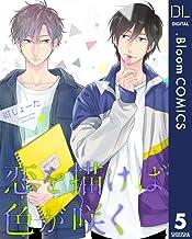 表紙: 【単話売】恋を描けば色が咲く 5 (ドットブルームコミックスDIGITAL) | 紺しょーた