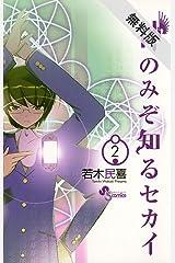 神のみぞ知るセカイ(2)【期間限定 無料お試し版】 (少年サンデーコミックス) Kindle版