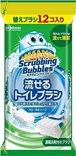 スクラビングバブル トイレ洗剤 流せるトイレブラシ 付替用12個(フローラルソープの香り)