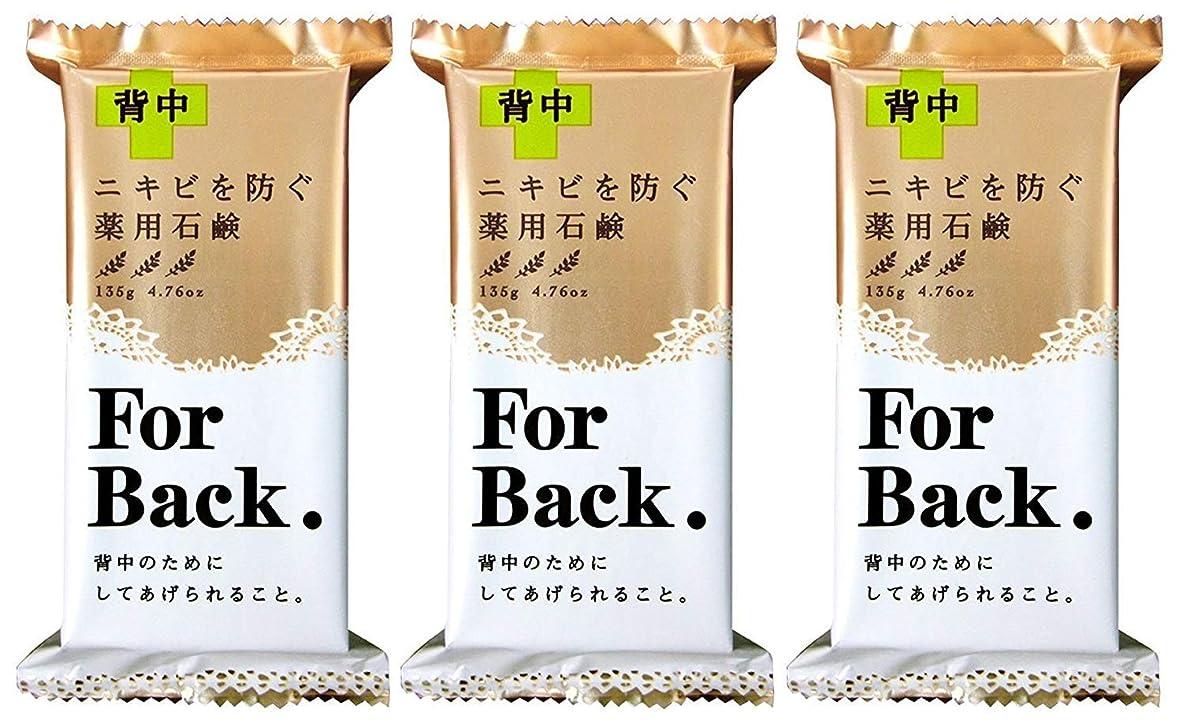 眠り言う通路薬用石鹸 ForBack 135g×3個セット