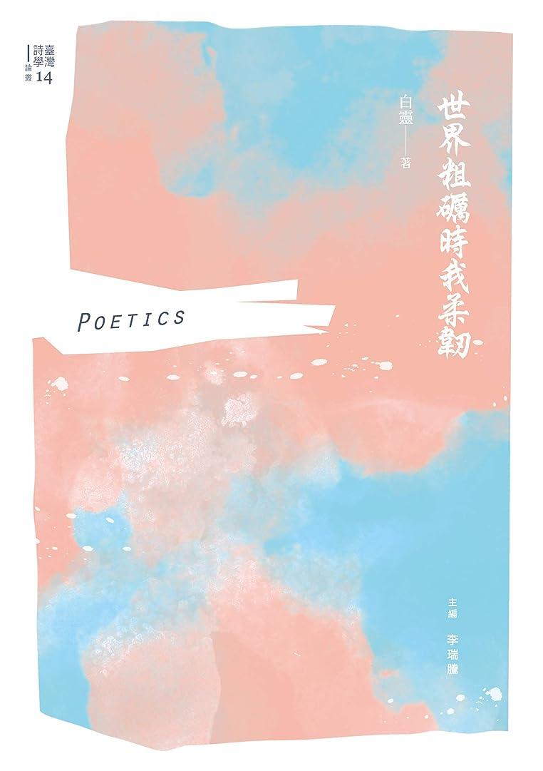 豊富罪特異性世界粗礪時我柔韌 (Traditional Chinese Edition)