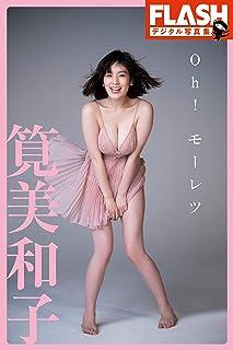FLASHデジタル写真集 筧美和子 Oh! モーレツ