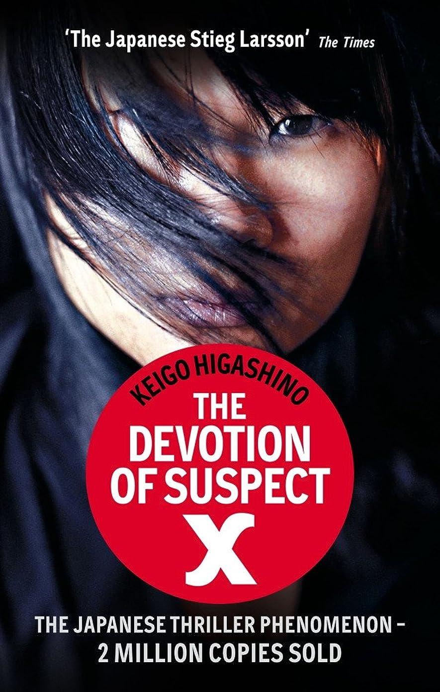 本物自発カンガルーThe Devotion Of Suspect X (English Edition)