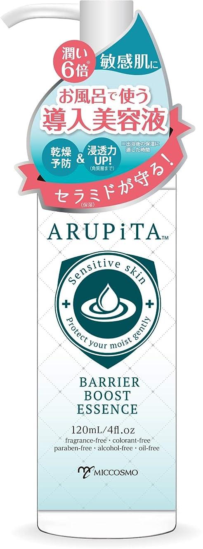 雪立証するエンドテーブルアルピタ バリアブーストエッセンス